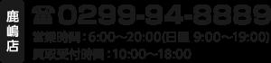 0299-94-8889